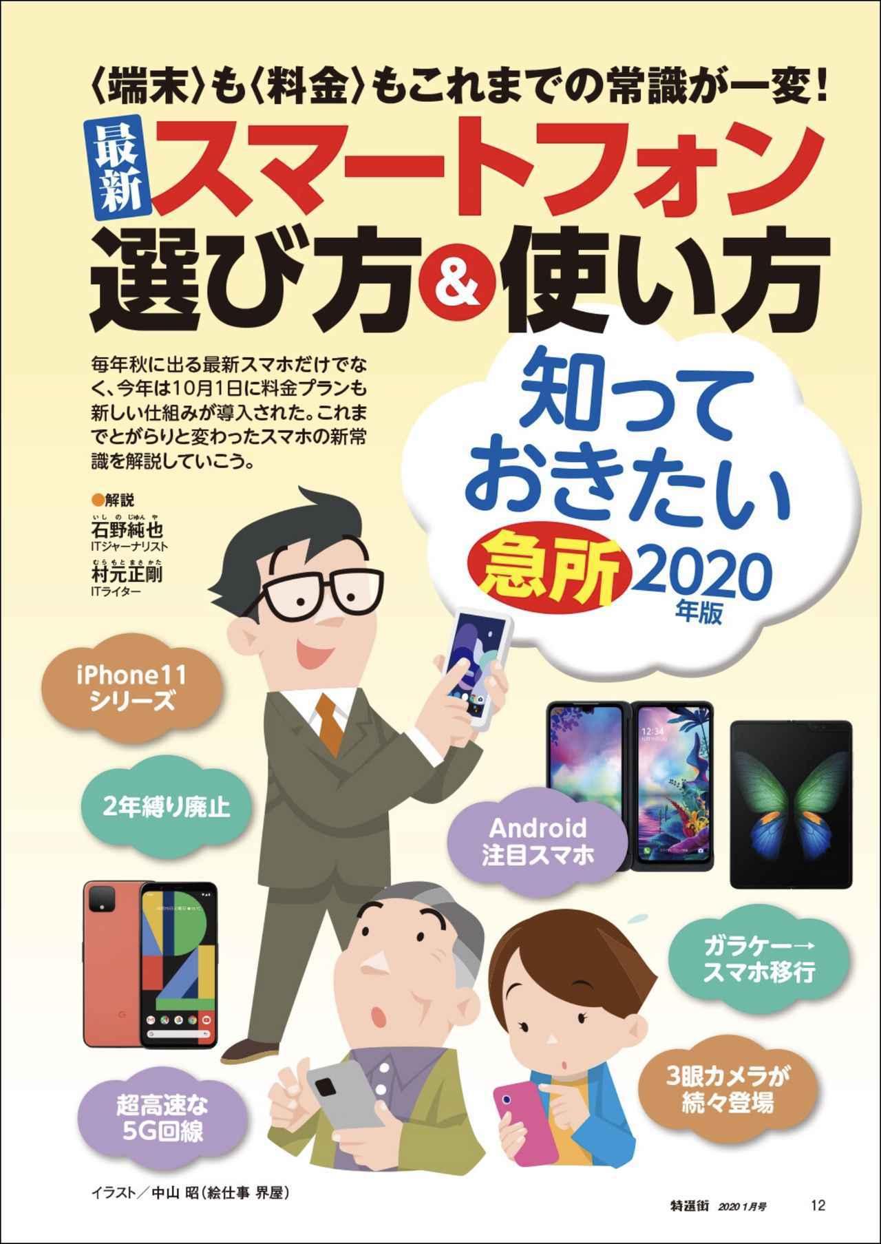 画像2: 『特選街』1月号が本日発売! スマートフォンの選び方&使い方を大特集!