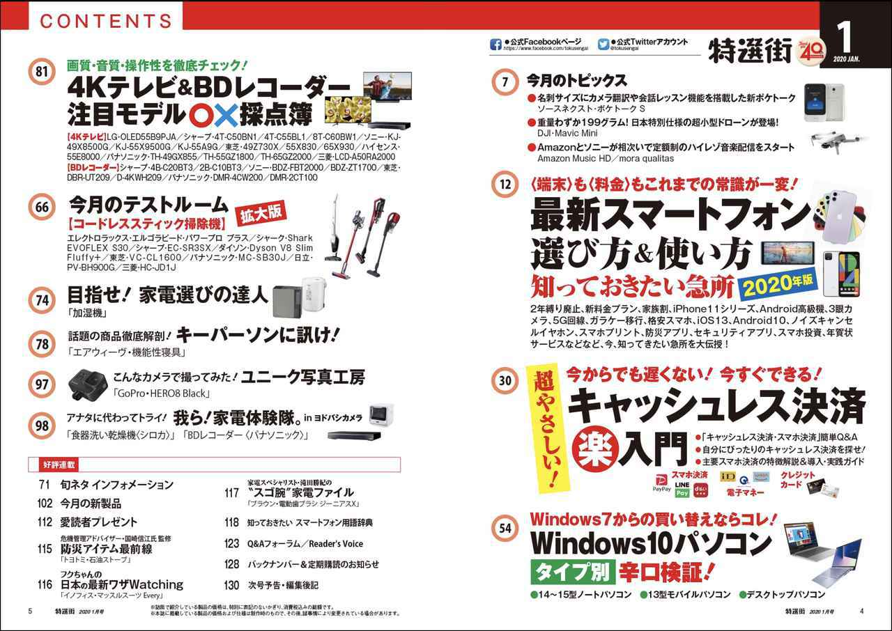 画像1: 『特選街』1月号が本日発売! スマートフォンの選び方&使い方を大特集!