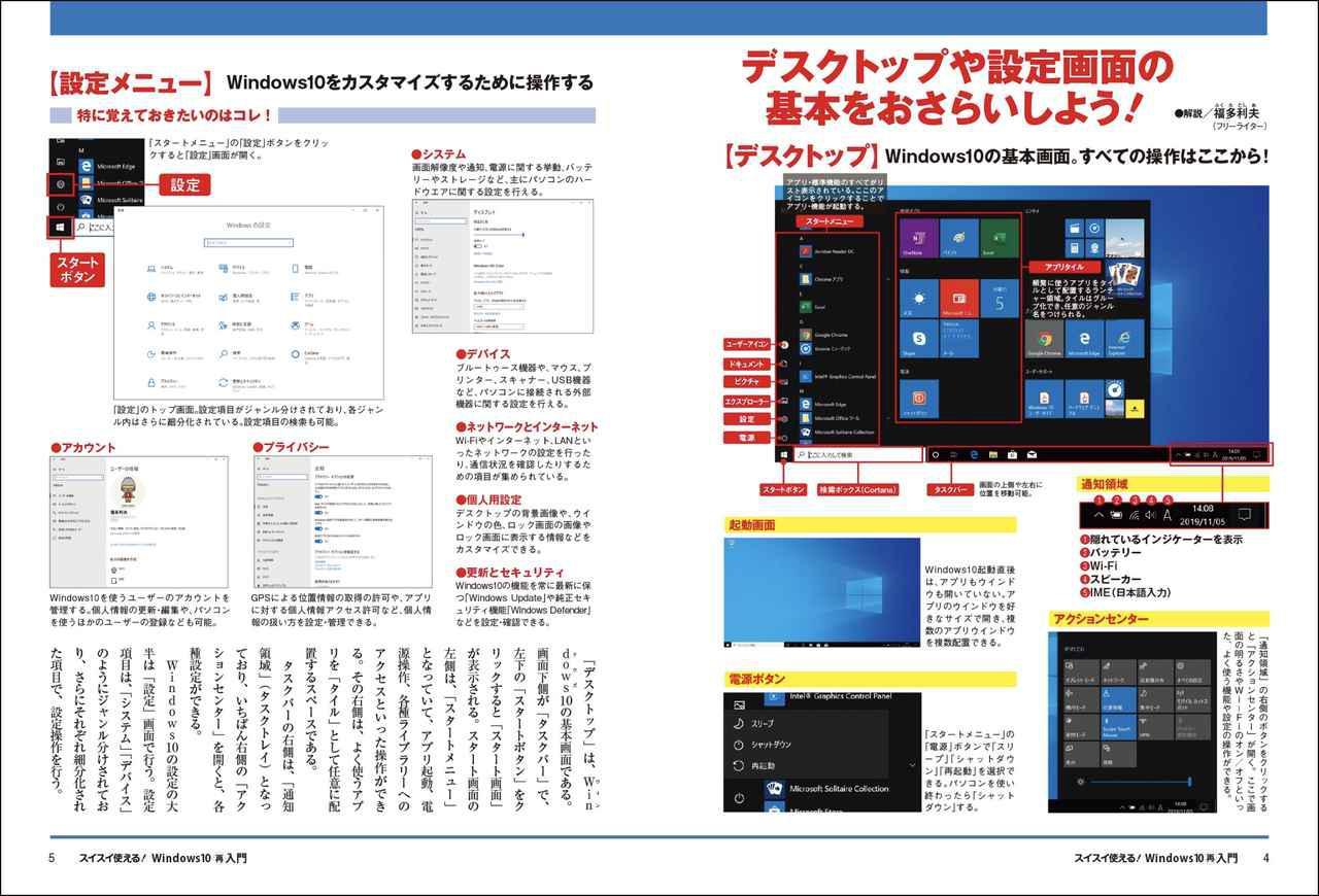 画像2: 「特選街」特別編集 やさしくわかる!シリーズ 「Windows10再入門」本日発売!