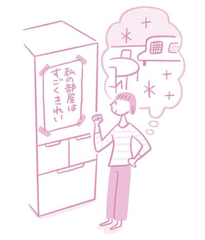 画像: 「私の部屋はすごくきれい」は冷蔵庫など目につきやすい所に紙に書いて貼っておくものいい