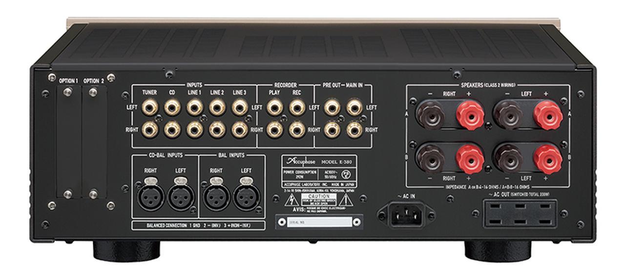 画像2: セパレートアンプに迫る音質を実現した高級プリメインアンプ