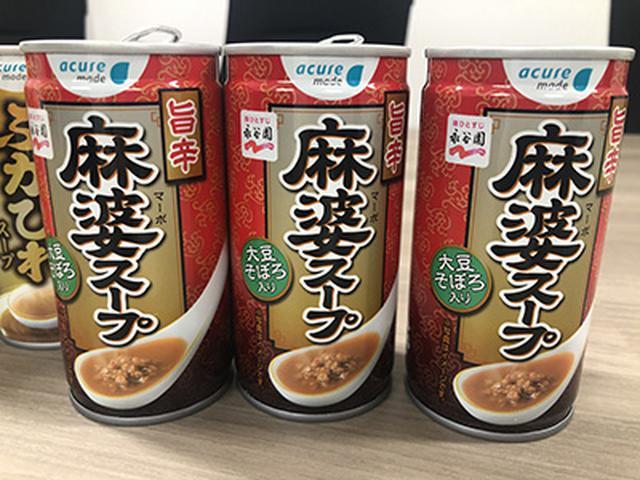画像: 駅ナカの自販機で本日から発売する「旨辛 麻婆スープ」だ。