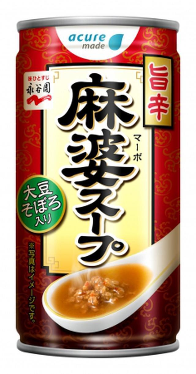 画像: 旨辛 麻婆スープ 価格は140円(税込)。容量は190g。