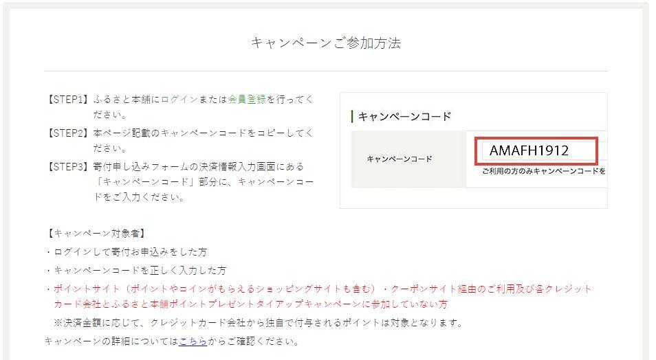 画像: 申し込みフォームの決済情報入力画面にある、キャンペーンコード部分に「AMAFH1912」を入力。