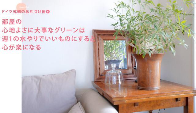 画像: 心を癒す植物やアートがお片づけのモチベーションに