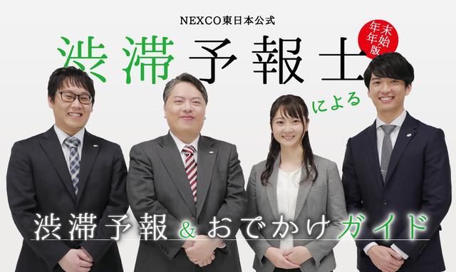 画像: 【2019年-2020年 年末年始版】NEXCO東日本公式渋滞予報士による渋滞予報&おでかけガイド | ドラぷら