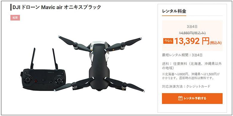 画像: 購入すれば10万円を超えるDJIのドローン「Mavic air」も、レンタルであれば3泊4日で1万3000円程度。体験したことのない商品で新しいチャレンジをする際にもイニシャルコストを減らすことができる。