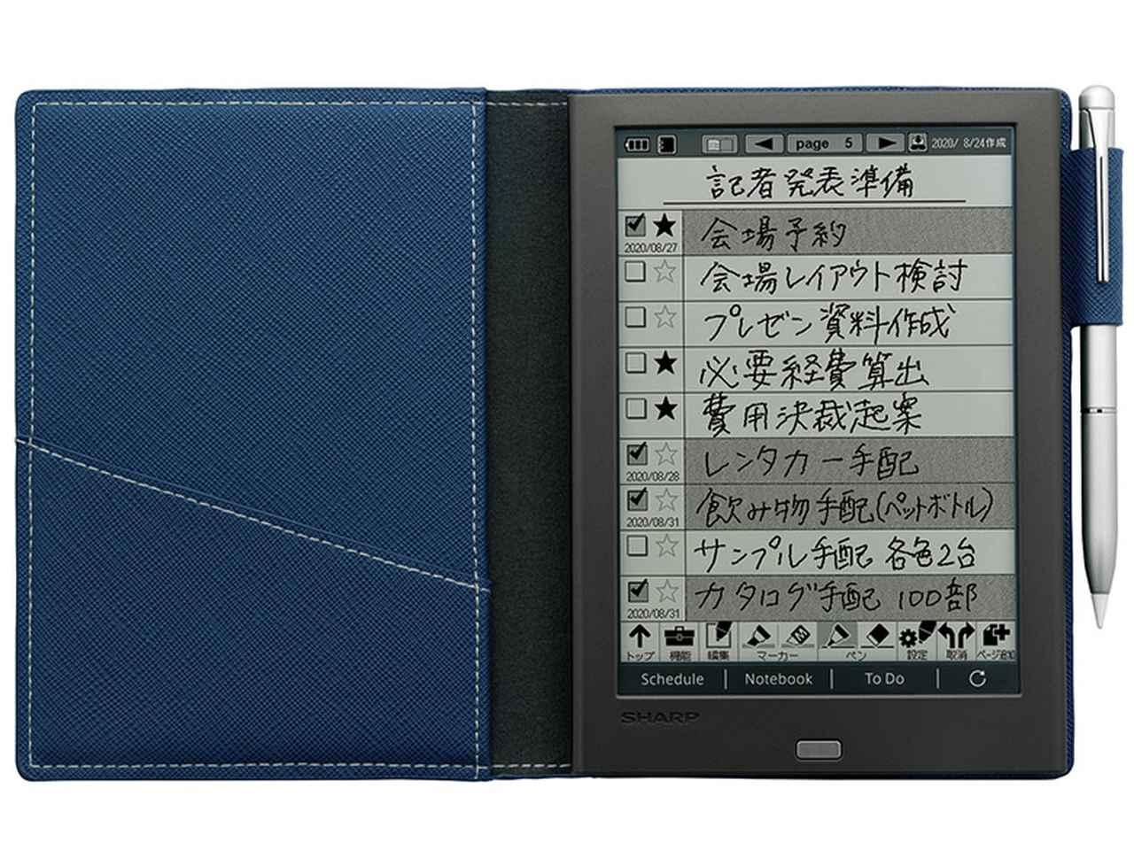画像: 高性能ディスプレイと新機能を搭載した最新型の電子ノート