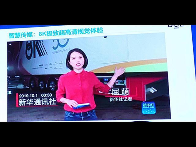 画像: ディスプレイメーカーBOEと新華社通信の共同プロジェクトによる、8K5G伝送実験が行われた。