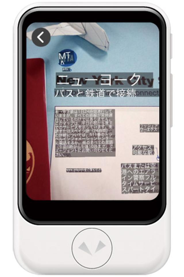画像: 本体搭載のカメラを利用して文字を翻訳。画面内に複数言語が混在していても、それぞれの言語を自動認識し、翻訳してくれる。