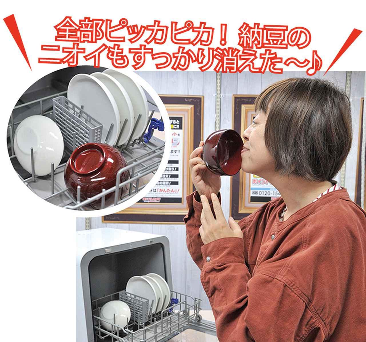 画像: ❹ どの食器も汚れゼロ。温風乾燥でくすみのないツヤツヤの仕上がりに。