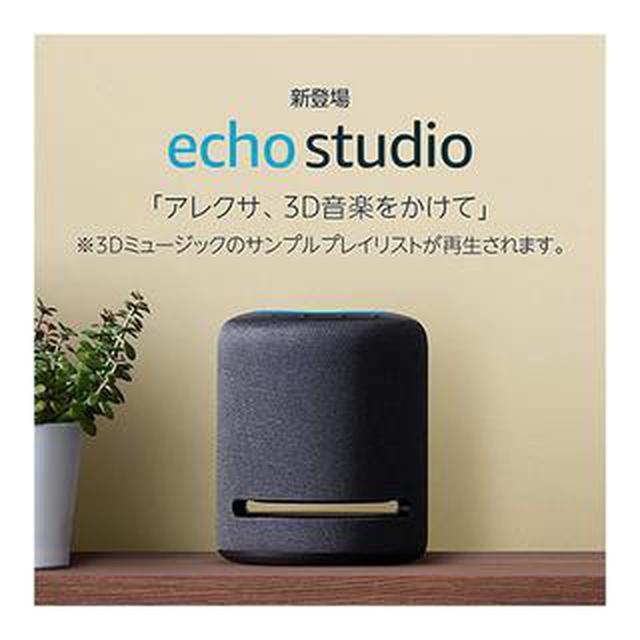 画像: 【Amazon Echo Studio レビュー】3Dオーディオも楽しめるアマゾンエコースタジオを実際に体験してきた!