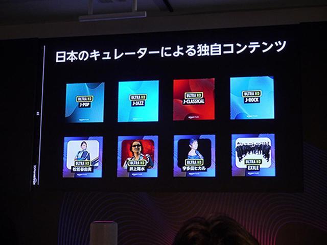 画像: Amazon Music HDには日本向けの独自コンテンツも多数用意される