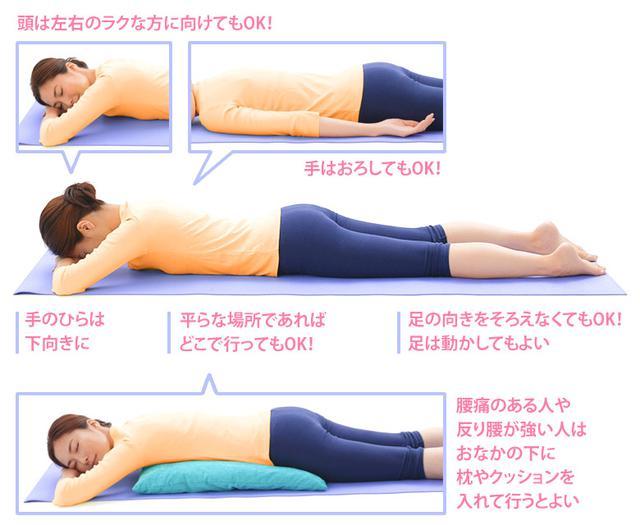 画像: 就寝前と起床時に行うのがお勧め! 体幹を整える「1分うつぶせ」のやり方