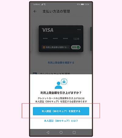 画像: PayPayはクレジットカード決済に3Dセキュアを採用している。