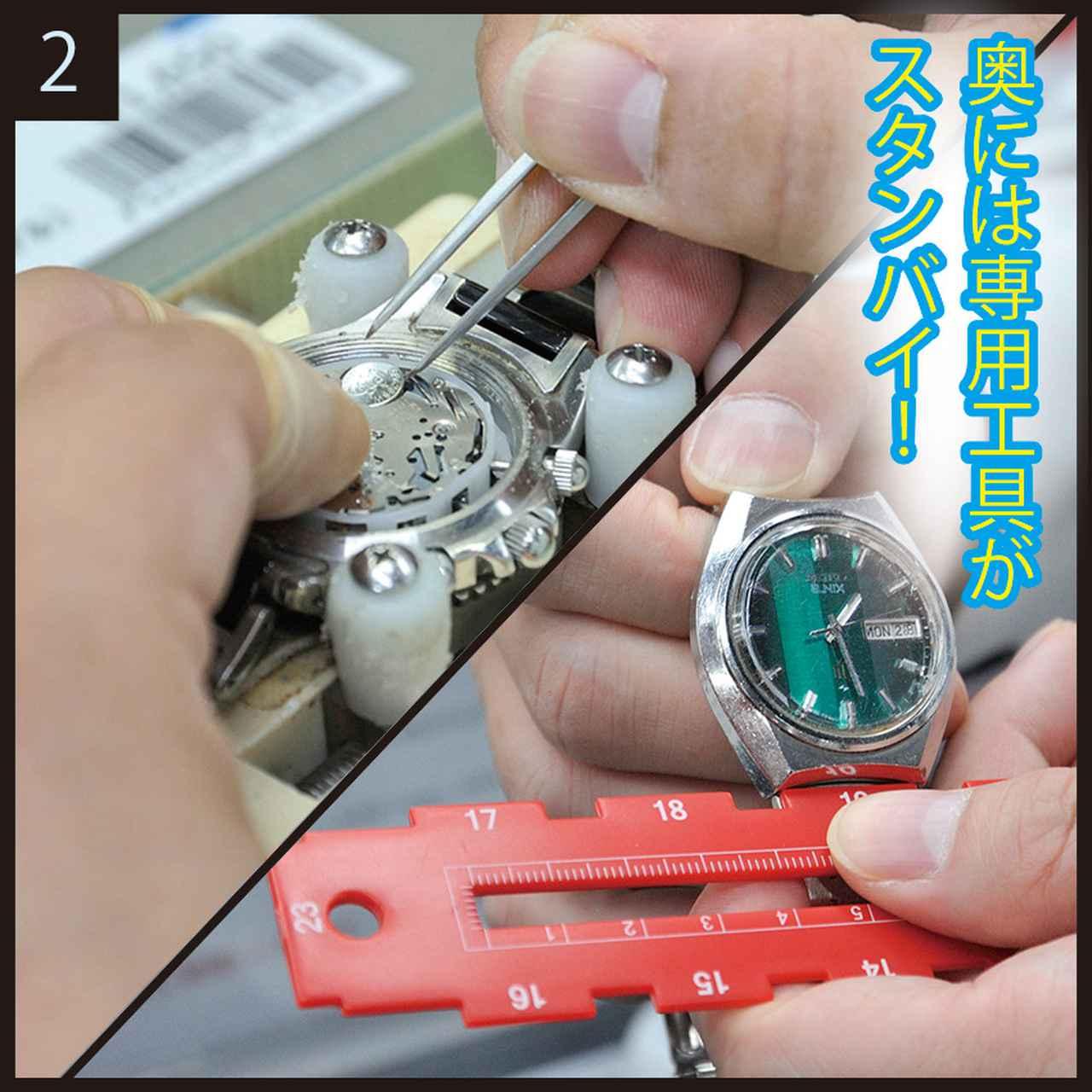 画像2: 電池交換、バンド交換、メンテナンス…。専門スタッフが即座に対応してくれる大人気の時計修理コーナー
