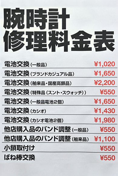画像: 電池交換は1020円〜。ヨドバシでバンド購入の場合は、交換無料。もし、付け替え後にイメージと違うと思ったら、無料交換に応じてもらえる。
