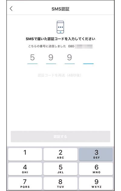 画像4: 【PayPayとは】登録・チャージ・使い方は?今最もメジャーなスマホ決済を徹底解説