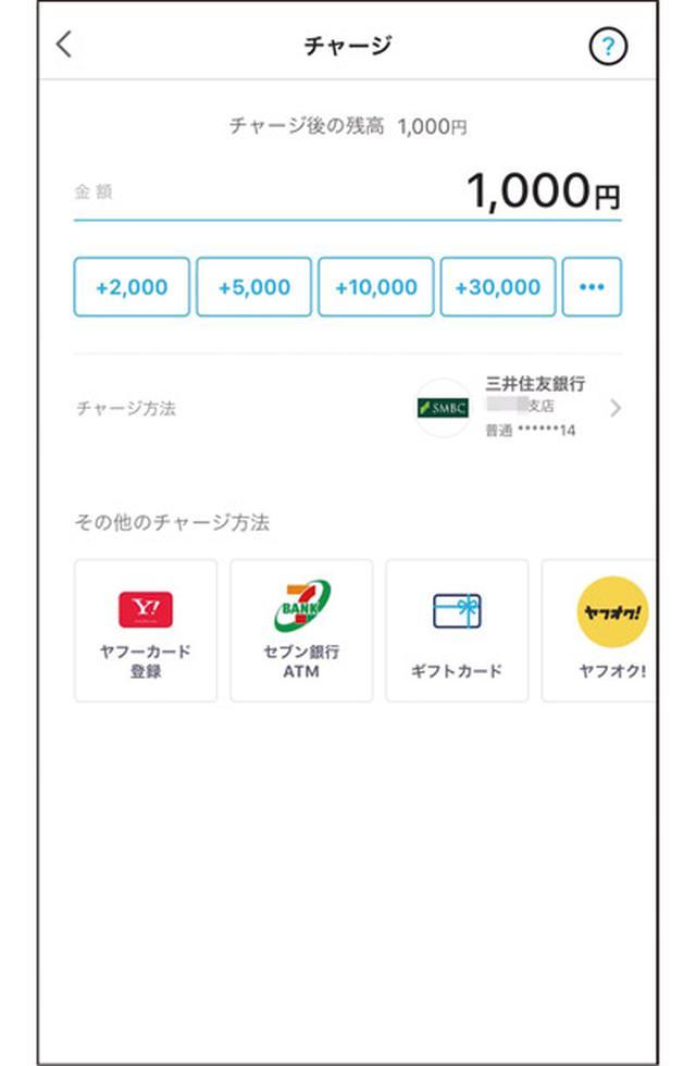 画像9: 【PayPayとは】登録・チャージ・使い方は?今最もメジャーなスマホ決済を徹底解説
