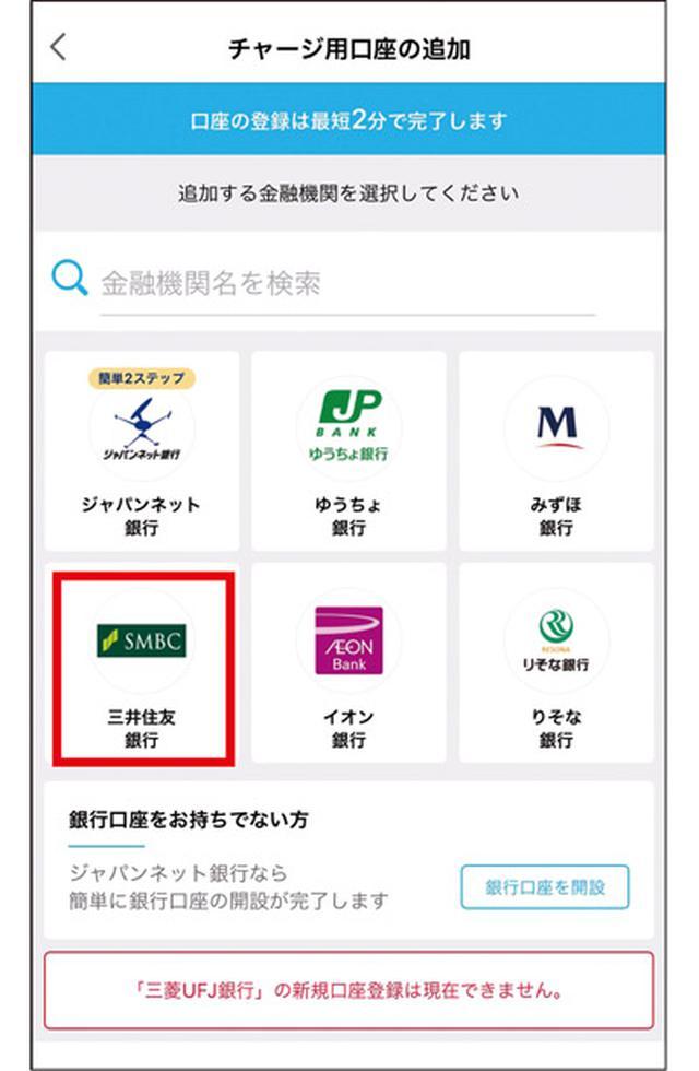画像5: 【PayPayとは】登録・チャージ・使い方は?今最もメジャーなスマホ決済を徹底解説