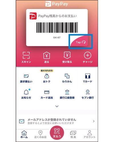 画像2: 【PayPayの使い方】スマホ決済を実際に使ってみた!手順を詳しく紹介!