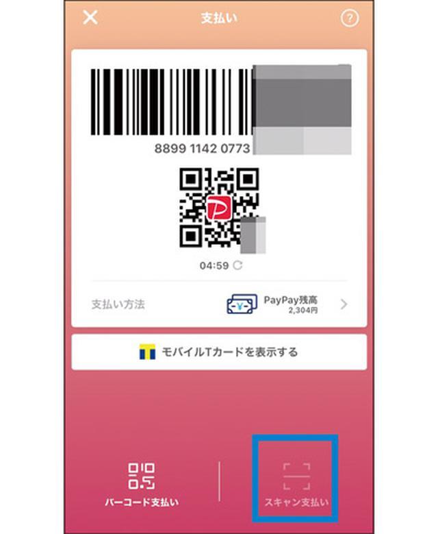 画像5: 【PayPayの使い方】スマホ決済を実際に使ってみた!手順を詳しく紹介!