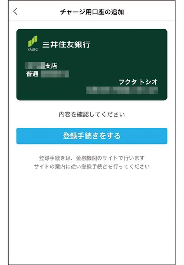 画像6: 【PayPayとは】登録・チャージ・使い方は?今最もメジャーなスマホ決済を徹底解説