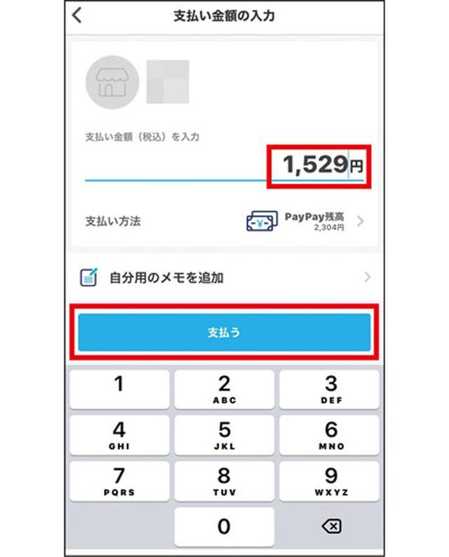 画像7: 【PayPayの使い方】スマホ決済を実際に使ってみた!手順を詳しく紹介!