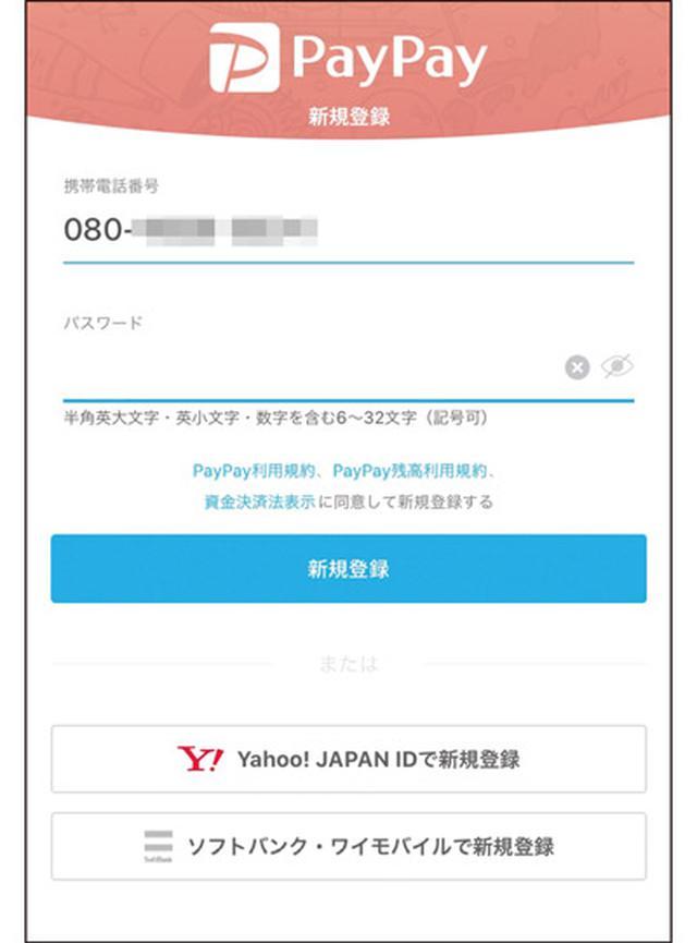 画像3: 【PayPayとは】登録・チャージ・使い方は?今最もメジャーなスマホ決済を徹底解説