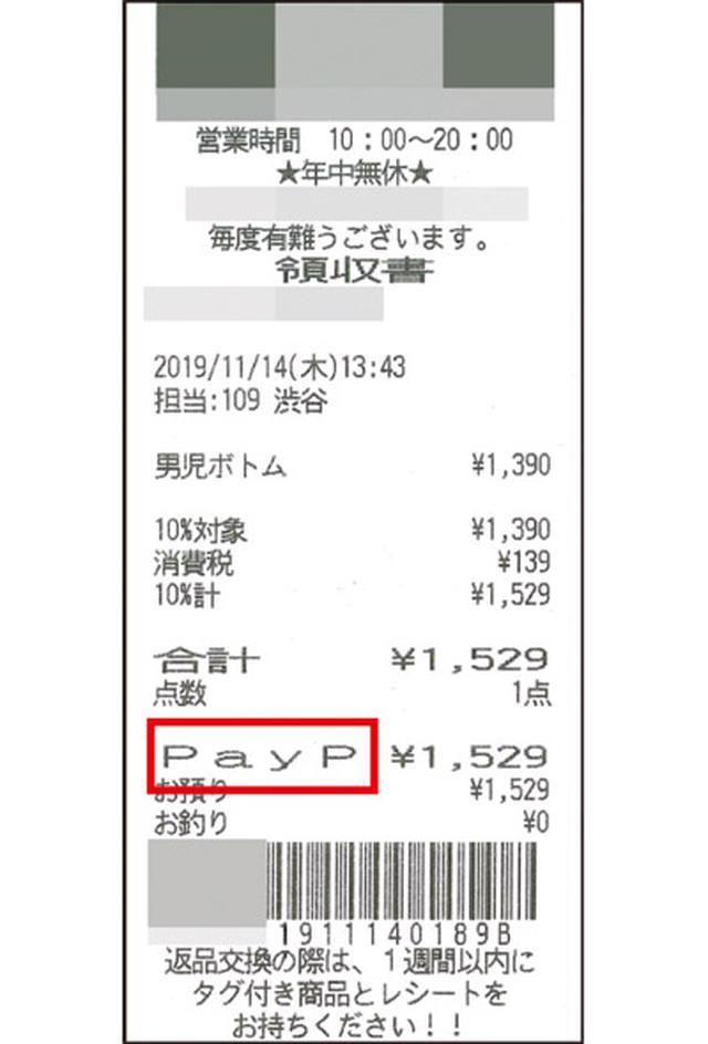 画像12: 【PayPayの使い方】スマホ決済を実際に使ってみた!手順を詳しく紹介!