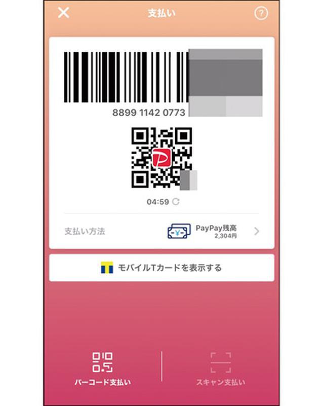 画像9: 【PayPayの使い方】スマホ決済を実際に使ってみた!手順を詳しく紹介!