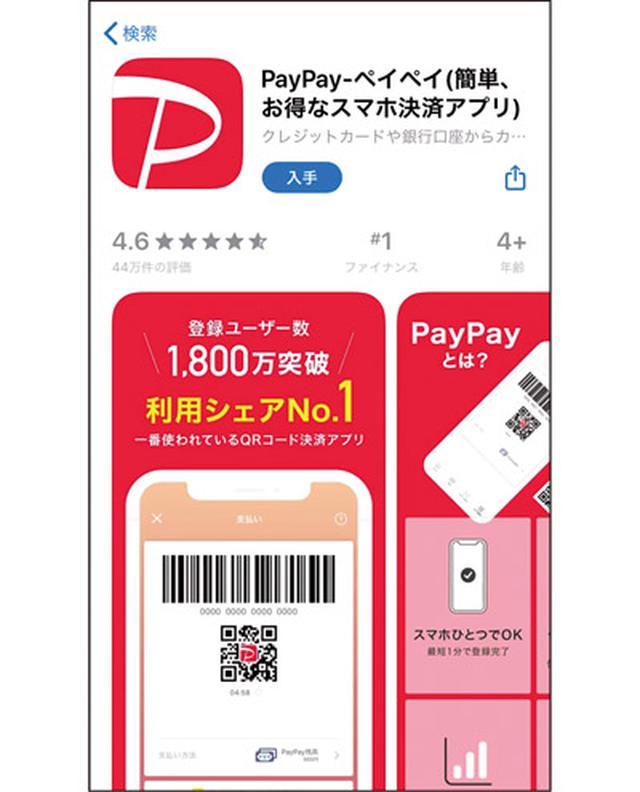 画像1: 【PayPayとは】登録・チャージ・使い方は?今最もメジャーなスマホ決済を徹底解説