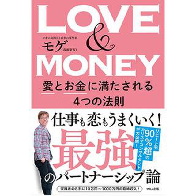 画像: 【女性必見】愛もお金も手に入れる「4Kの法則」とは?