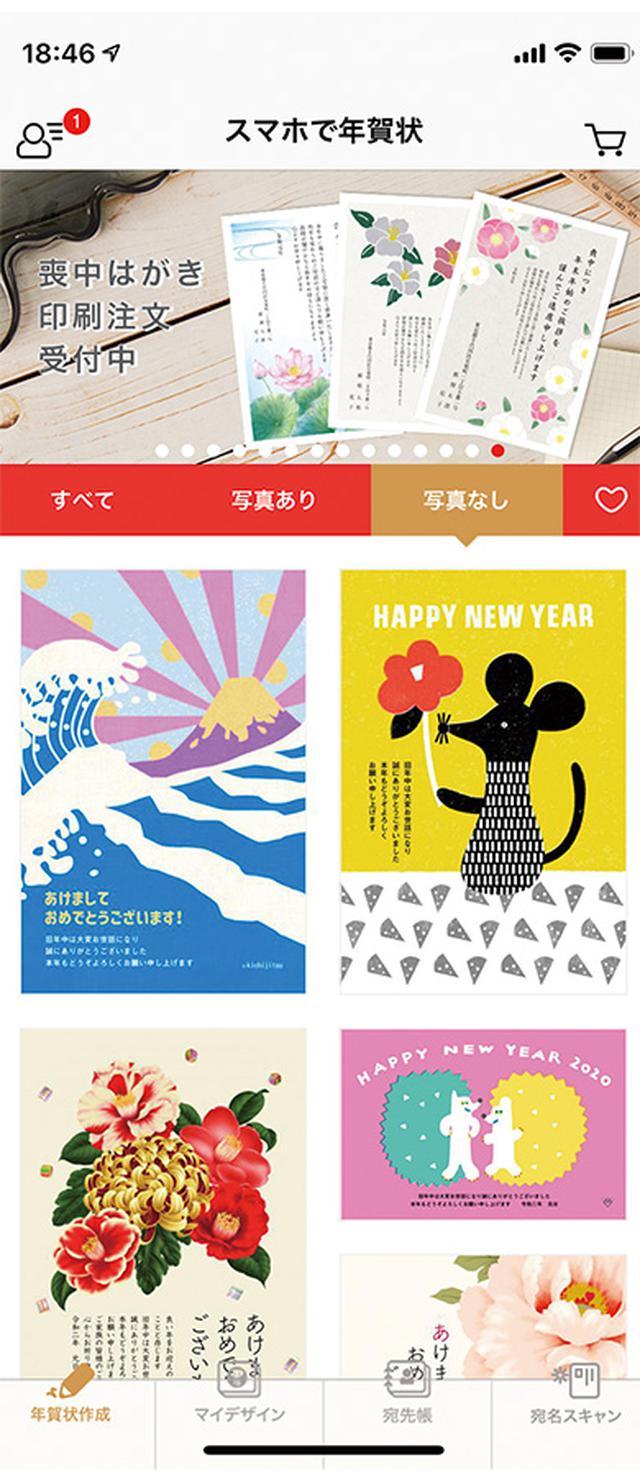 画像: 豊富なデザインから選べて、普通紙は80円、写真用紙は110円で印刷可能。作成した年賀状は自宅または直接相手に送れる。