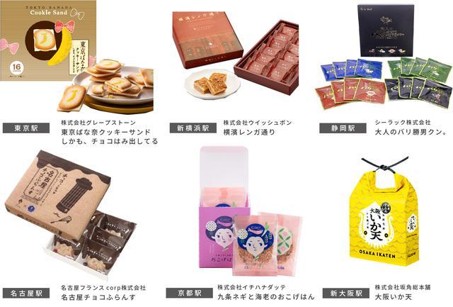 画像: 東海キヨスク令和の手土産コレクション!