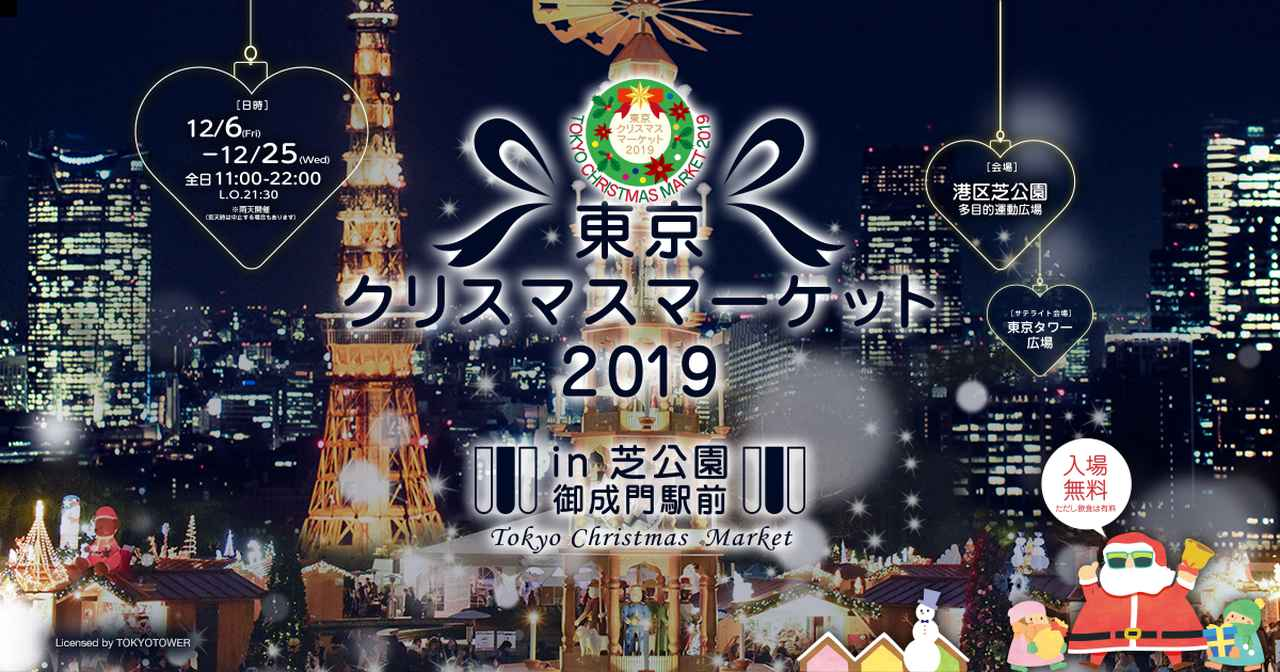 画像: 東京クリスマスマーケット2019