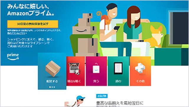 画像: 30日間の無料お試し体験もできる www.amazon.co.jp