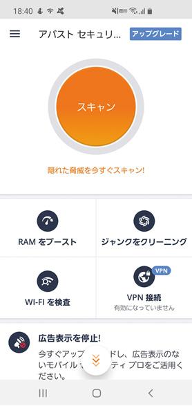 画像: マルウエア感染アプリを発見したり、Wi-Fi接続の安全性を確認したりできる。スマホにセキュリティアプリがプリインストールされている場合は、それを使ってもいい。iOS、Android対応。