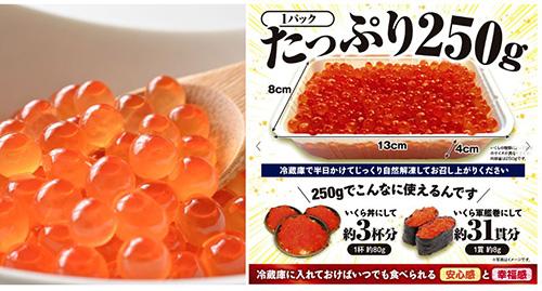 画像: いくら醤油漬(鮭卵) furusatohonpo.jp