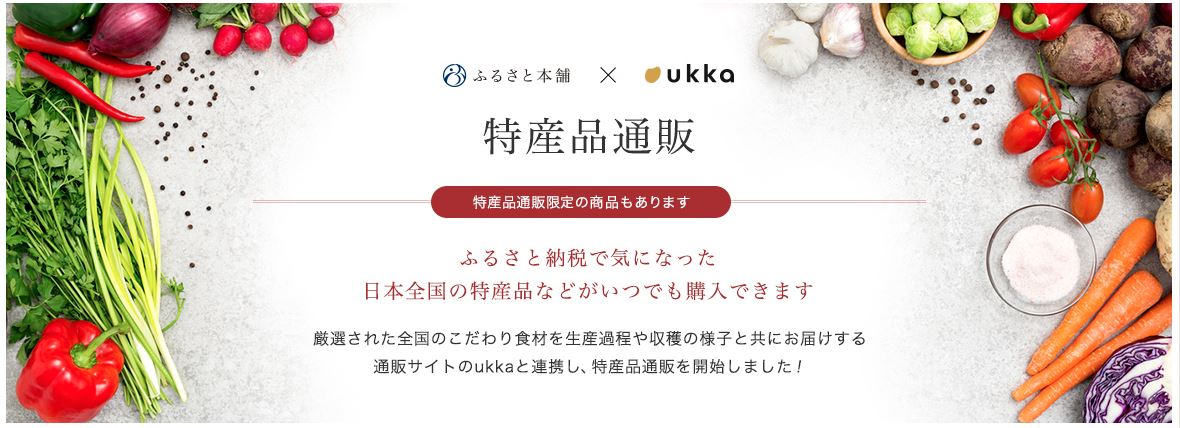 画像4: furusatohonpo.jp
