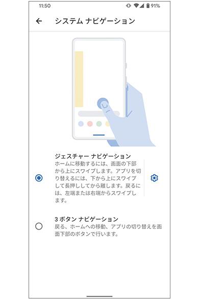 画像: スワイプだけで操作する「ジェスチャーナビゲーション」に対応した。Androidは機種ごとの差が大きく、従来の操作方法が使える場合も多い。