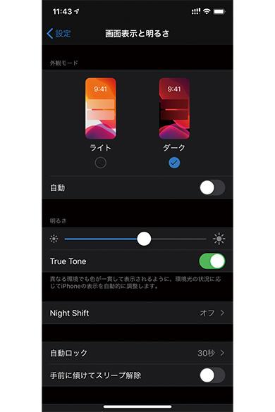 画像: 共有メニューなどのデザインが変わったほか、標準搭載されるアプリも刷新。背景などが黒地になるダークモード対応も目玉の一つ。