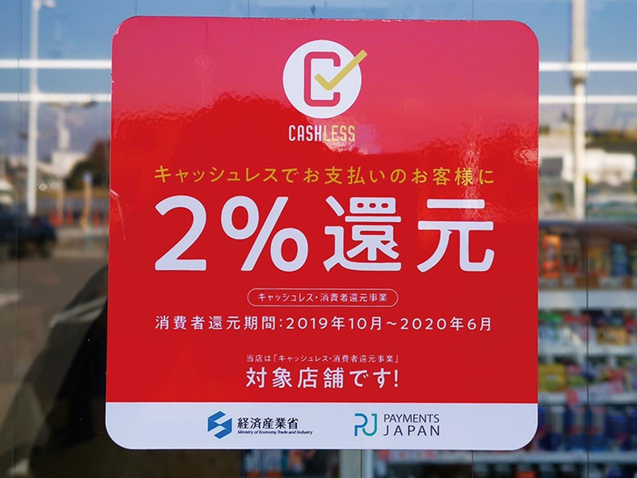 画像: このステッカーが掲示されている店舗なら還元が受けられる。
