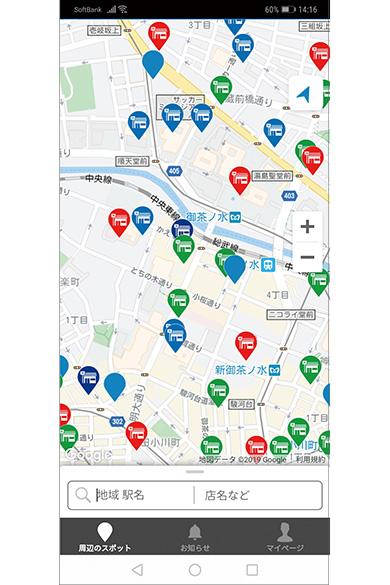 画像: 2%か5%かで絞り込めるほか、地域や駅名、店名を入力して検索することもできる。