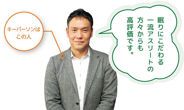 画像: 株式会社 エアウィーヴ PR室東京2020 オリンピック・パラリンピック推進プロジェクト室長 田村大作 さん
