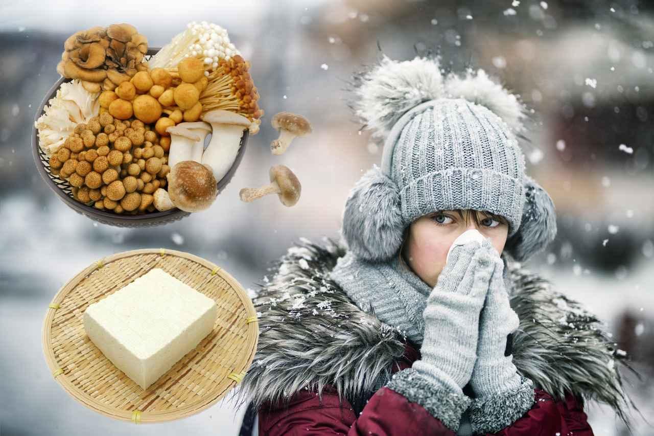 画像2: キノコと豆腐で免疫力アップ