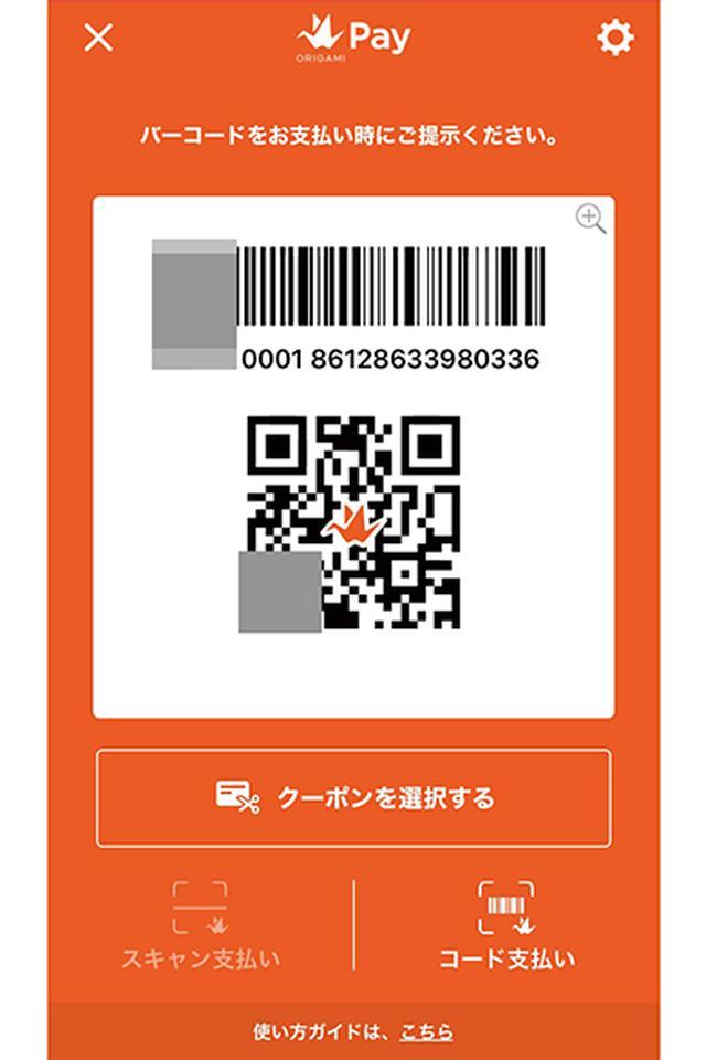 画像3: Origami Payを導入しよう!