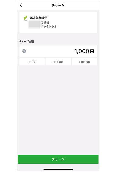 画像3: LINEユーザーなら導入は簡単。少額のチャージも可能