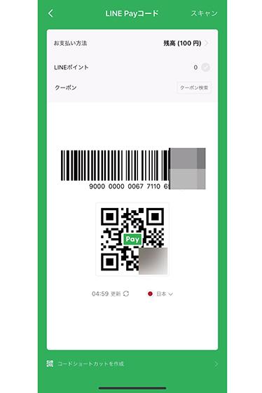 画像4: LINEユーザーなら導入は簡単。少額のチャージも可能