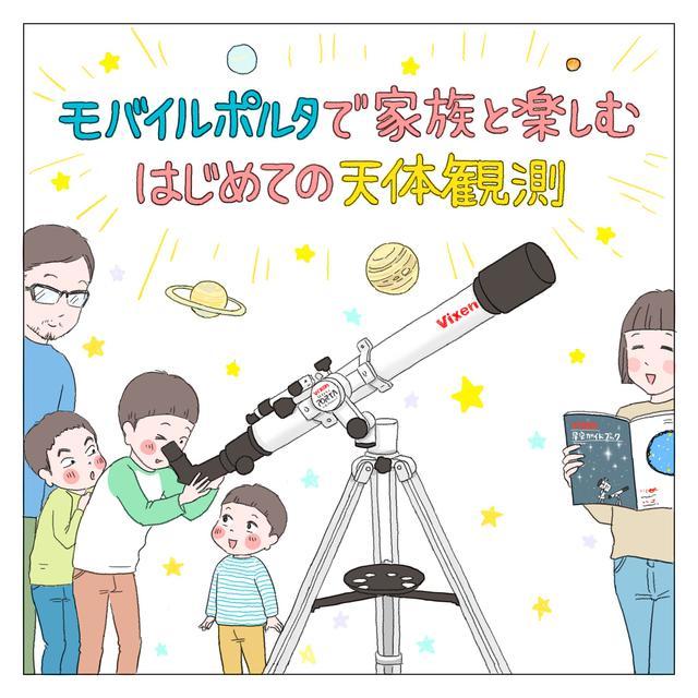 画像: モバイルポルタで家族と楽しむ、はじめての天体観測 | ビクセン Vixen